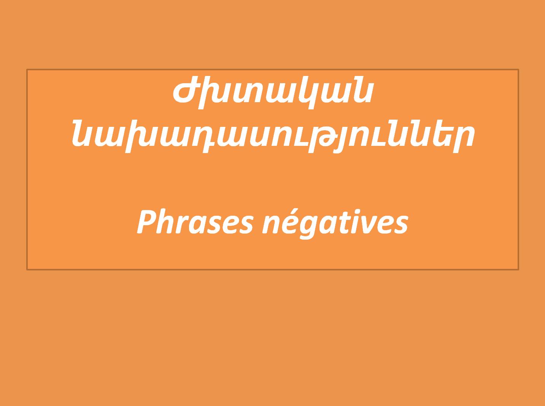 Phrases négatives — Ժխտական նախադասություններ