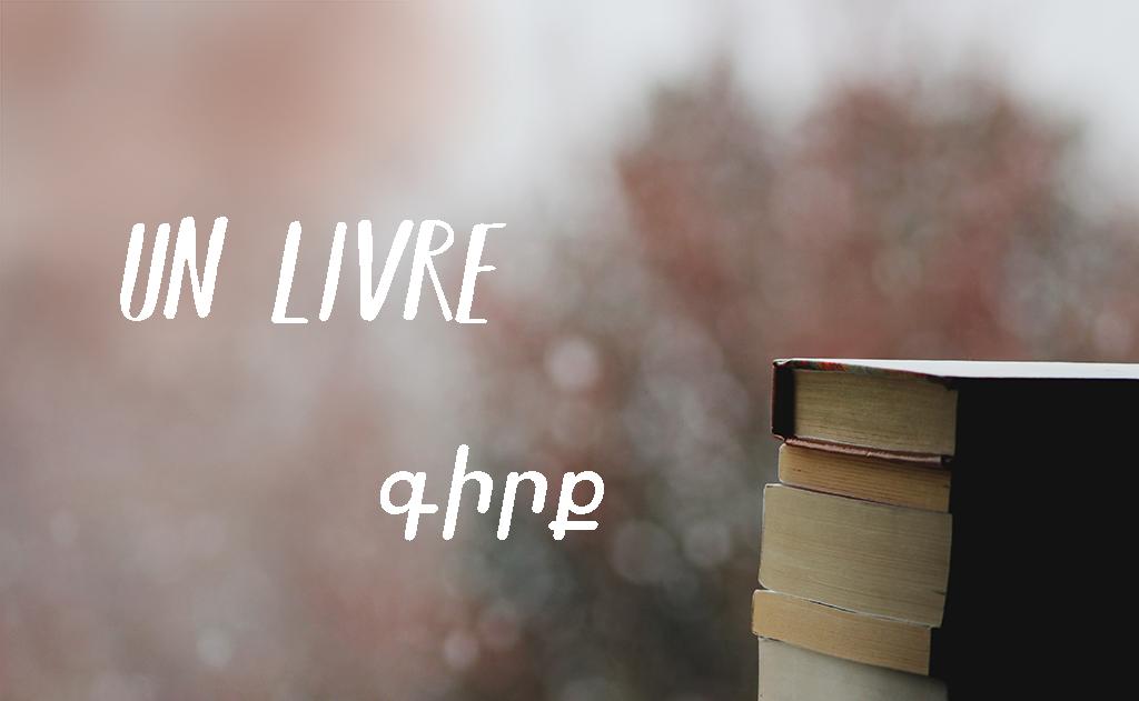 Un livre — Գիրք