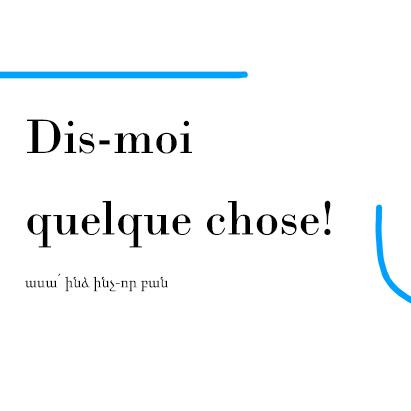 Ինչ-որ բան — Quelque chose