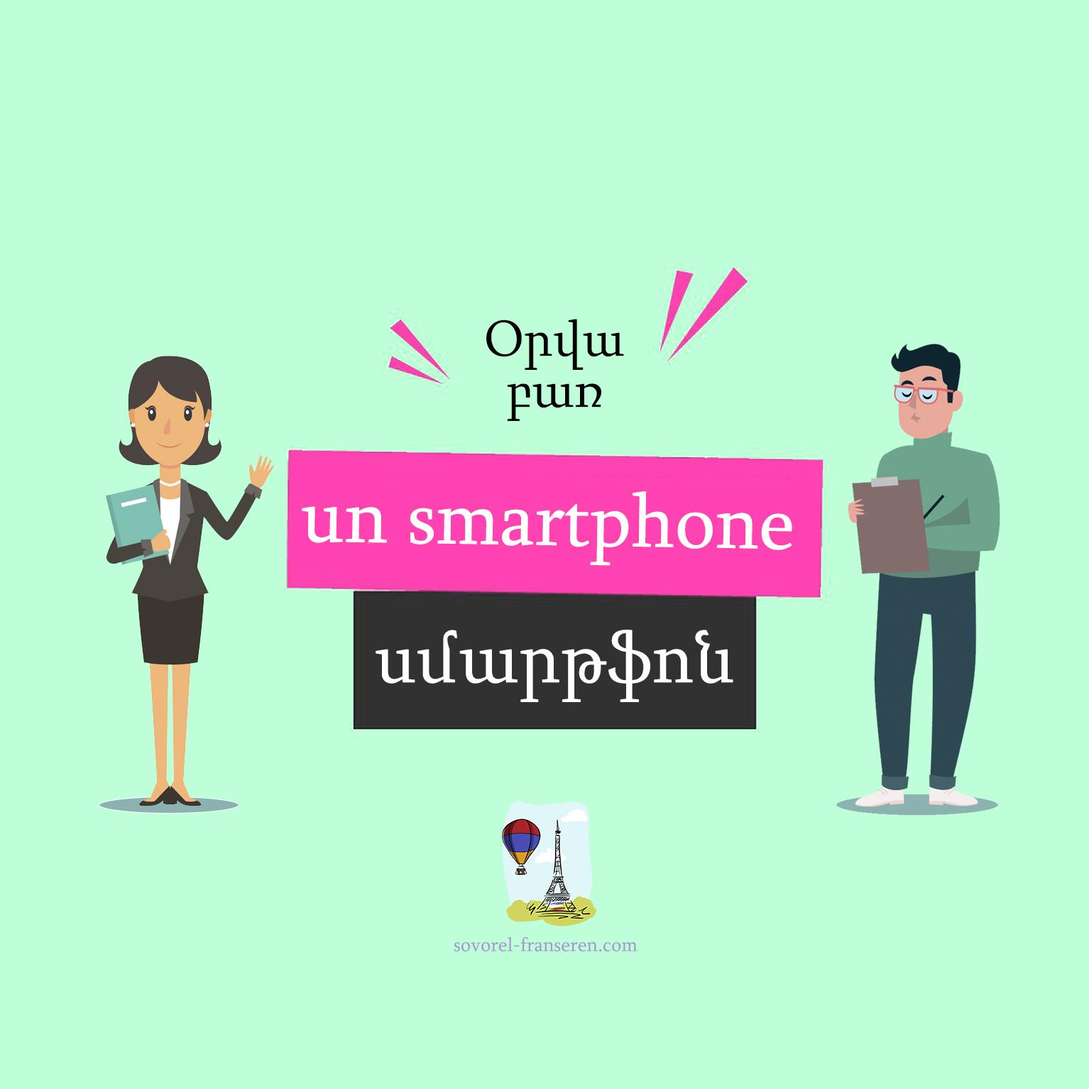 Un smartphone — Սմարթֆոն